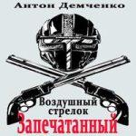 Аудиокнига Запечатанный — Антон Демченко