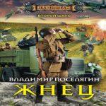 Аудиокнига Жнец — Владимир Поселягин