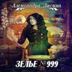 Аудиокнига Зелье №999 — Александра Лисина