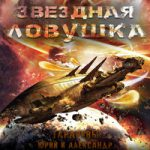 Аудиокнига Звездная ловушка — Александр и Юрий Тараревы