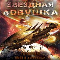 Аудиокнига Звездная ловушка - Александр и Юрий Тараревы