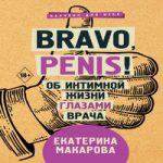 Bravo, Penis! Об интимной жизни глазами врача (аудиокнига)