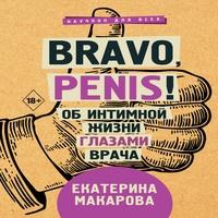 Аудиокнига Bravo, Penis! Об интимной жизни глазами врача
