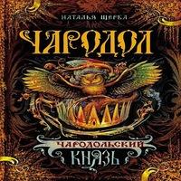 Аудиокнига Чародольский князь (Ведьмин крест)