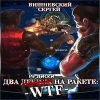 Аудиокнига Две редиски на ракете: WTF!