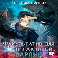 Аудиокнига Факультатив для (не)летающей гарпии