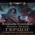Аудиокнига Герцог северных пределов — Владимир Зещинский