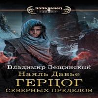 Аудиокнига Герцог северных пределов