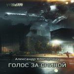 Аудиокнига Голос за спиной — Александр Конторович
