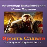 Аудиокнига Ярость славян