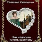 Татьяна Сергеева — Как недорого купить королеву (аудиокнига)