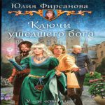 Аудиокнига Ключи ушедшего бога — Юлия Фирсанова