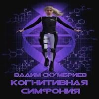 Аудиокнига Когнитивная симфония