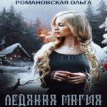 Ольга Романовская — ЛЕДЯНАЯ МАГИЯ (аудиокнига)