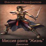 Аудиокнига Миссия ранга «Жизнь». Дилогия — Василий Панфилов