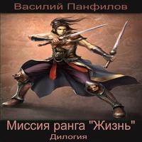 Аудиокнига Миссия ранга «Жизнь». Дилогия - Василий Панфилов