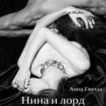 Анна Гвезда — НИНА И ЛОРД (аудиокнига)
