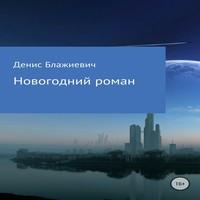 Аудиокнига Новогодний роман