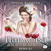 Аудиокнига Павлова для Его Величества - Ирина Коняева