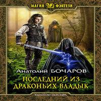 Аудиокнига Последний из Драконьих Владык