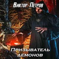 Аудиокнига Призыватель демонов. Том 1 - Виктор Петров