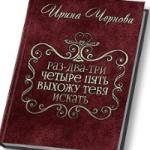 Ирина Чернова — Раз-два-три-четыре-пять, выхожу тебя искать (аудиокнига)