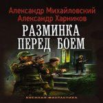 Аудиокнига Разминка перед боем — Александр Михайловский, Александр Харников