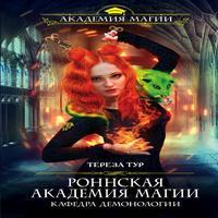 Аудиокнига Роннская Академия Магии. Кафедра демонологии