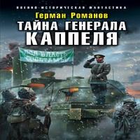Аудиокнига Тайна генерала Каппеля
