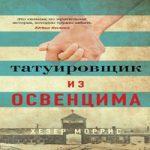 Аудиокнига Татуировщик из Освенцима — Хезер Моррис