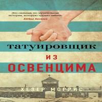 Аудиокнига Татуировщик из Освенцима