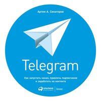 Аудиокнига Telegram. Как запустить канал, привлечь подписчиков и заработать на контенте