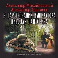 Аудиокнига В царствование императора Николая Павловича. Том 1