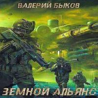 Аудиокнига Земной альянс