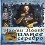 Аудиокнига Зимнее серебро — Наоми Новик