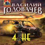 Аудиокнига 4 НЕ — Василий Головачёв