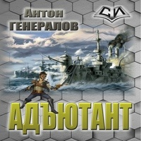 Аудиокнига Адъютант