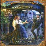 Аудиокнига Академия Полуночи — Юлия Риа