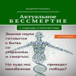 Аудиокнига Актуальное бессмертие — Владимир Кишинец