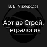 Аудиокнига Арт де Строй. Тетралогия