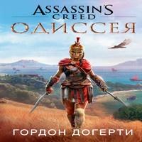 Аудиокнига Assassin's Creed. Одиссея