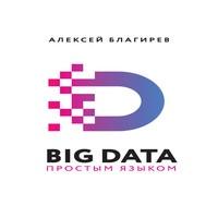 Аудиокнига Big data простым языком - Алексей Благирев