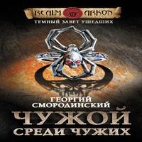 Аудиокнига Чужой среди чужих - Георгий Смородинский