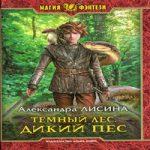 Аудиокнига Дикий пес — Александра Лисина