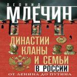 Аудиокнига Династии, кланы и семьи в России. От Ленина до Путина — Леонид Млечин