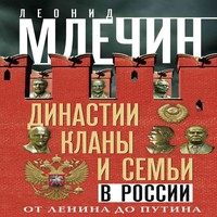 Аудиокнига Династии, кланы и семьи в России. От Ленина до Путина