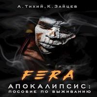 Аудиокнига FERA. Апокалипсис: пособие по выживанию