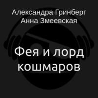 Аудиокнига Фея и лорд кошмаров - Александра Гринберг, Анна Змеевская