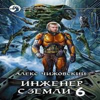 Аудиокнига Инженер с Земли 6