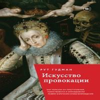 Аудиокнига Искусство провокации. Как толкали на преступления, пьянствовали и оправдывали разврат в Британии эпохи Возрождения